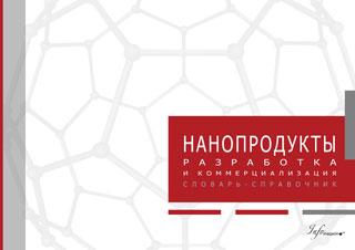 Нанопродукты: разработка и коммерциализация. Словарь-справочник