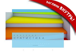 Полезная статистика в инфографике, 2014 год (сборник)