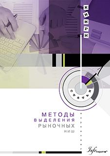 Методы выделения рыночных ниш  (статья)